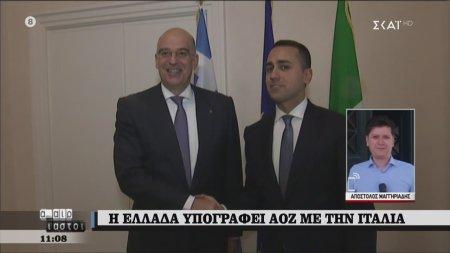 Συμφωνία Ελλάδας - Ιταλίας για την οριοθέτηση ΑΟΖ | 09/06/2020