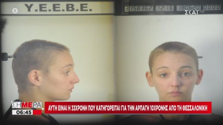 Αυτή είναι η 33χρονη που κατηγορείται για την αρπαγή 10χρονης από τη Θεσσαλονίκη | 24/06/2020