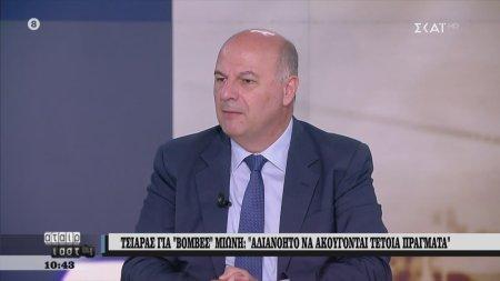 Ο Υπουργός Δικαιοσύνης για τις καταγγελίες Μιωνή για Παππά - Παπαγγελόπουλο | 23/06/2020