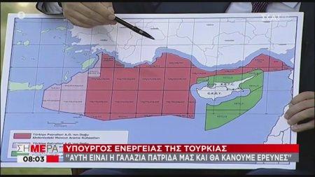 Υπουργός ενέργειας Τουρκίας: Αυτή είναι η γαλάζια πατρίδα μας και θα κάνουμε έρευνες | 29/06/2020