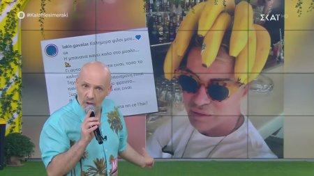 Λάκης Γαβαλάς: Η μπανάνα κάνει καλό στο μυαλό | 18/06/2020