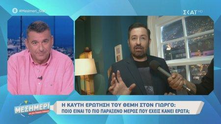 Θέμης Γεωργαντάς: Θα συμμετείχα σε κριτική επιτροπή