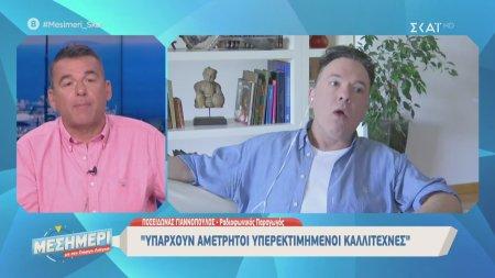 Ποσειδώνας Γιαννόπουλος: Υπάρχουν αμέτρητοι υπερτιμημένοι καλλιτέχνες