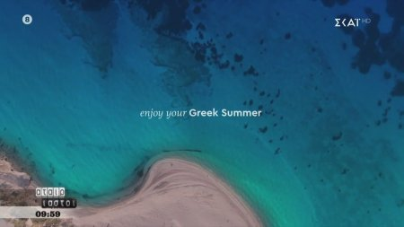 Το σποτ για τον ελληνικό τουρισμό