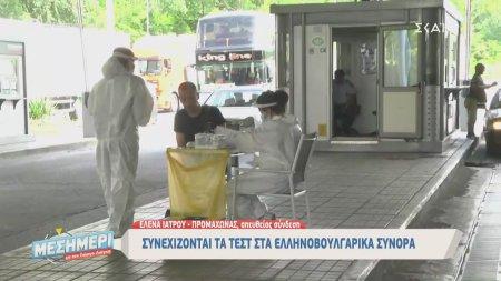 Κάθοδος τουριστών στα ξενοδοχεία της βορείου Ελλάδος | 23/06/2020