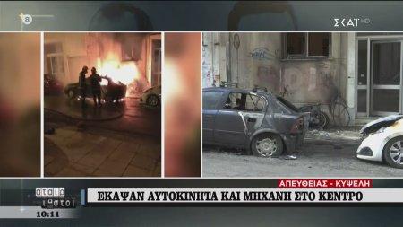 Έκαψαν αυτοκίνητα και μηχανή στο κέντρο | 24/06/2020
