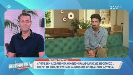 Νίκος Κουρής: Δεν είμαι τίποτα εξαιρετικό, ούτε εύκολος άνθρωπος | 17/06/2020