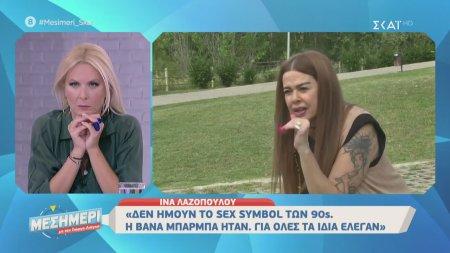 Ίνα Λαζοπούλου: Τώρα σπουδάζω dog grooming | 26/06/2020
