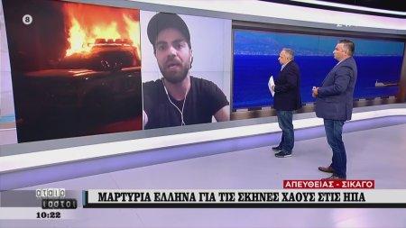 Μαρτυρία Έλληνα για τις σκηνές χάους στις ΗΠΑ | 01/06/2020