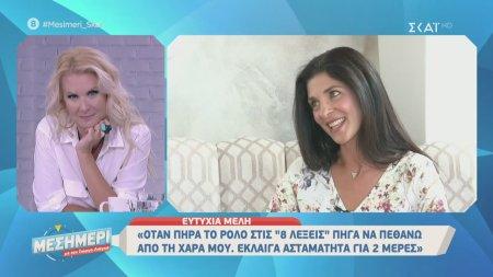 Ευτυχία Μελή: Έχω καθαρίσει το σπίτι της Christina Aguilera | 25/06/2020