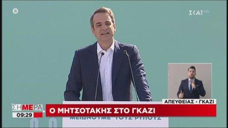 Ο Μητσοτάκης στο Γκάζι για το πρόγραμμα της ηλεκτροκίνησης στην Ελλάδα