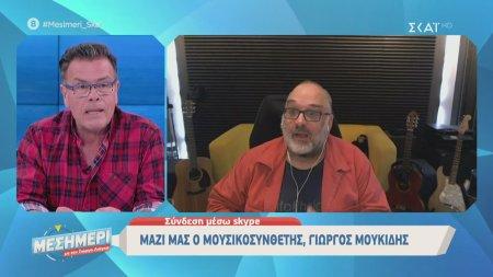 Μαζί μας ο μουσικοσυνθέτης Γιώργος Μουκίδης