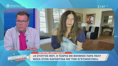 Κατερίνα Μουτσάτσου: Ήταν πολύ δύσκολη η δεύτερη εγκυμοσύνη | 18/06/2020