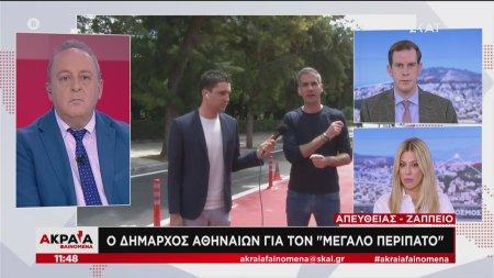 Ο Δήμαρχος Αθηναίων Κ. Μπακογιάννης για τον