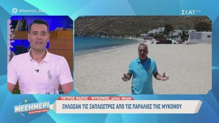 Ξήλωσαν τις ξαπλώστρες από τις παραλίες της Μυκόνου