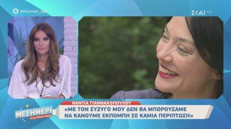 Νάντια Γιαννακοπούλου: Δεν μετανιώνω για τα λεγόμενά μου και επιμένω | 10/06/2020