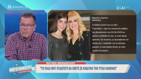 Αλήθειες και ψέμματα στην υπόθεση της κόρης της Νατάσας Θεοδωρίδου | 11/06/2020