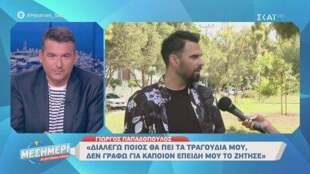 Γ. Παπαδόπουλος: Δεν υπάρχουν είδωλα στις μέρες μας, το τελευταίο είδωλο που υπήρξε στην Ελλάδα ήταν ο Π. Παντελίδης