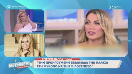 Χριστίνα Παππά: Με ενόχλησε και με πλήγωσε η δήλωση της Κ. Σπυροπούλου