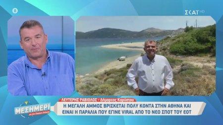 Η παραλία που έγινε viral από το νέο σποτ του ΕΟΤ | 09/06/2020