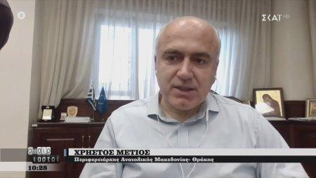 Περιφερειάρχης Αν. Μακεδονίας-Θράκης: Απολύτως αναγκαία η απόφαση για καραντίνα στον Εχίνο | 18/06/2020