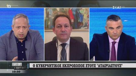 Πέτσας: Κορυφαίοι υπουργοί του ΣΥΡΙΖΑ γνώριζαν και λειτουργούσαν σε παρακράτος | 26/06/2020