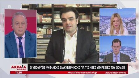 Ο Υπουργός Ψηφιακής Διακυβέρνησης Κ. Πιερρακάκης στον ΣΚΑΪ | 13/06/2020
