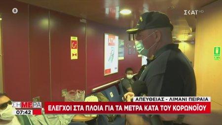 Έλεγχοι στα πλοία για τα μέτρα κατά του κορωνοϊού | 19/06/2020