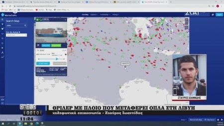 Θρίλερ με πλοίο που μεταφέρει όπλα στη Λιβύη | 10/06/2020
