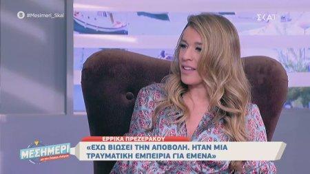 Μαζί μας η Έρρικα Πρεζεράκου