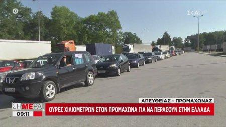 Ουρές χιλιομέτρων στον Προμαχώνα για να περάσουν στην Ελλάδα | 26/06/2020