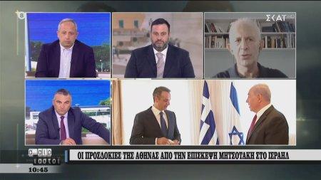 Οι προσδοκίες της Αθήνας από την επίσκεψη Μητσοτάκη στο Ισραήλ | 17/06/2020