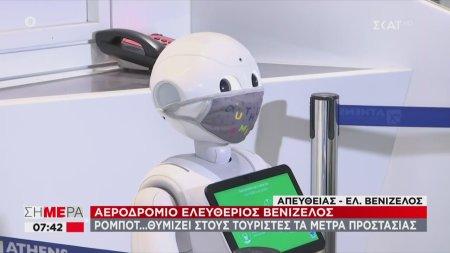 Ρομπότ στο αεροδρόμιο Ελευθέριος Βενιζέλος ενημερώνει για τα μέτρα προστασίας | 30/06/2020