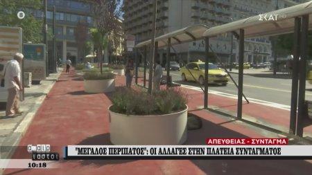 Ο αντιδήμαρχος Αθηνών για τις αλλαγές στην πλατεία Συντάγματος | 29/06/2020