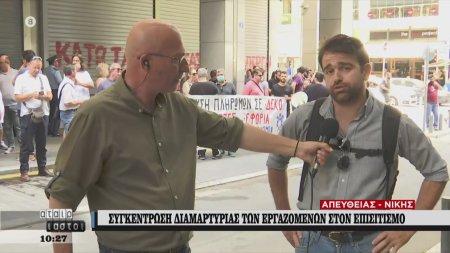 Συγκέντρωση διαμαρτυρίας των εργαζομένων στον επισιτισμό | 22/06/2020