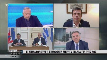 Τι σηματοδοτεί η συμφωνία με την Ιταλία για την ΑΟΖ | 10/06/2020