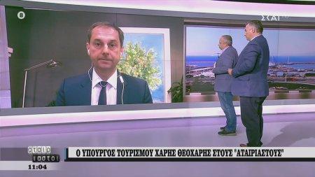 Ο υπουργός τουρισμού Χάρης Θεοχάρης στους Αταίριαστους | 24/06/2020