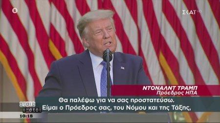 Τραμπ: Είμαι ο Πρόεδρός σας, του νόμου και της τάξης | 02/06/2020