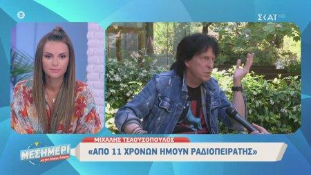 Μιχάλης Τσαουσόπουλος: Από 11 χρονών ήμουν ραδιοπειρατής | 17/06/2020