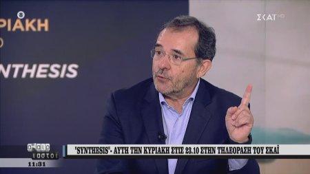 Ο Παύλος Τσίμας μιλάει για τη νέα εκπομπή του Synthesis στον ΣΚΑΪ | 12/06/2020