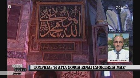Αυστηρή απάντηση Τουρκίας προς ΗΠΑ: Η Αγιά Σοφιά είναι ιδιοκτησία μας | 11/06/2020