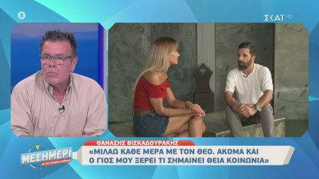 Θ. Βισκαδουράκης: Δεν ήξερα τι σημαίνει αγάπη και στοργή στο ορφανοτροφείο | 22/06/2020