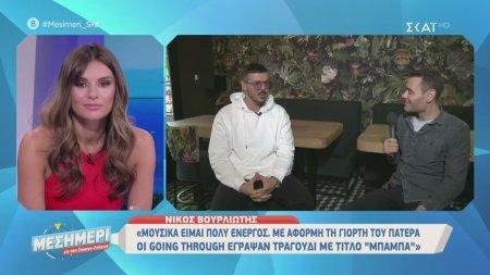 Νίκος Βουρλιώτης: Η τραπ δεν είναι η νέα ραπ