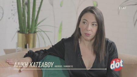 Αλίκη Κατσαβού: Δεν έχω πειράξει στο σπίτι τα πράγματα του Κώστα Βουτσά | 20/06/2020