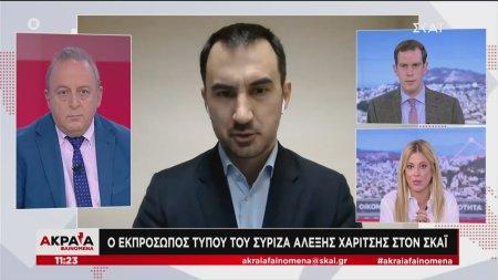Ο Εκπρόσωπος Τύπου του ΣΥΡΙΖΑ Α. Χαρίτσης στον ΣΚΑΪ | 13/06/2020