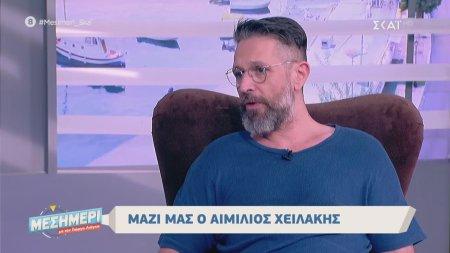 Μαζί μας ο Αιμίλιος Χειλάκης