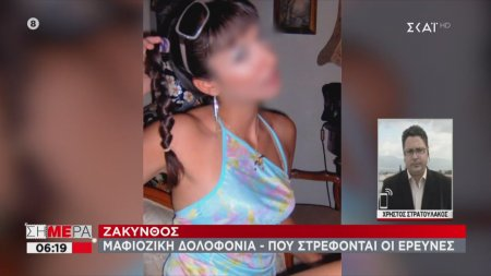 Μαφιόζικη δολοφονία στη Ζάκυνθο - Που στρέφονται οι έρευνες | 10/06/2020
