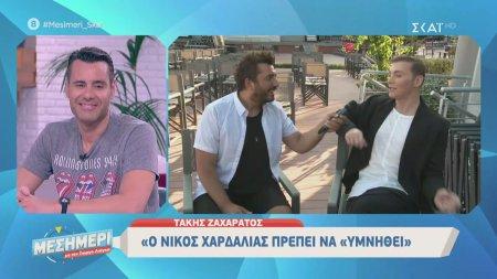 Τάκης Ζαχαράτος: Ο Νίκος Χαρδαλιάς είναι μεγάλη μου καψούρα | 19/06/2020