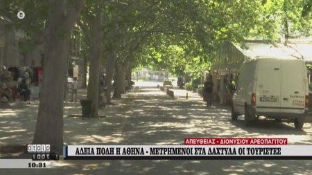 Άδεια πόλη η Αθήνα - Μετρημένοι στα δάχτυλα οι τουρίστες