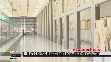 Ο ΣΚΑΪ επισκέπτεται το μουσείο της Ακρόπολης